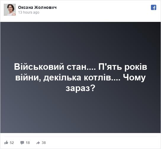 Facebook post by Оксана: Військовий стан.... П'ять років війни, декілька котлів.... Чому зараз?