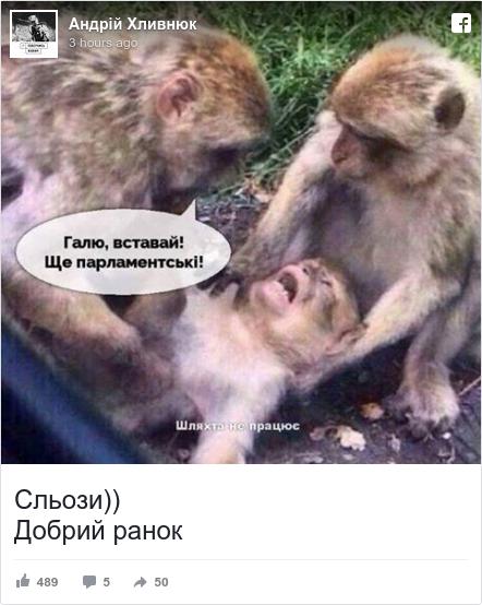 Facebook пост, автор: Андрій: Сльози)) Добрий ранок