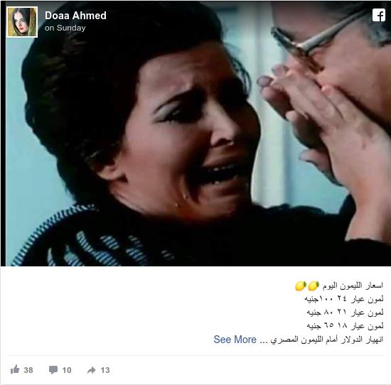 فيسبوك رسالة بعث بها Doaa Ahmed: اسعار الليمون اليوم 🍋🍋 لمون عيار ٢٤    ١٠٠جنيه لمون عيار ٢١     ٨٠ جنيه لمون عيار ١٨    ٦٥ جنيه انهيار الدولار أمام الليمون المصري  😔😔😔😷😷😷