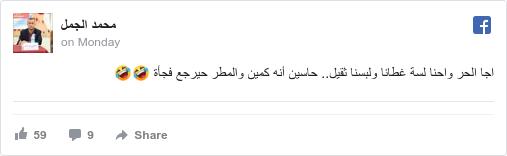 فيسبوك رسالة بعث بها محمد: اجا الحر واحنا لسة غطانا ولبسنا ثقيل.. حاسين أنه كمين والمطر حيرجع فجأة 🤣🤣