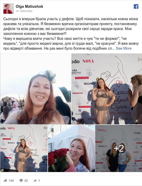 Facebook допис, автор: Olga: Сьогодні я вперше брала участь у дефіле. Щоб показати, наскільки кожна жінка красива та унікальна. Я безмежно вдячна...