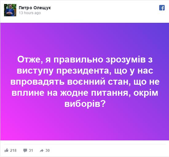 Facebook post by Петро: Отже, я правильно зрозумів з виступу президента, що у нас впровадять воєнний стан, що не вплине на жодне питання, окрім виборів?