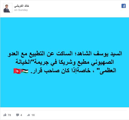 """فيسبوك رسالة بعث بها خالد: السيد يوسف الشاهد؛  الساكت عن التطبيع مع العدو الصهيوني  مطبع وشريكا في جريمة""""الخيانة العظمى"""" ، خاصةإذا كان صاحب قرار. 🇵🇸🇹🇳"""
