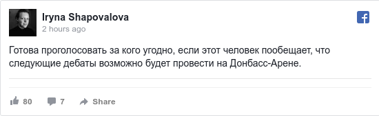 Facebook post by Iryna: Готова проголосовать за кого угодно, если этот человек пообещает, что следующие дебаты возможно будет провести на Донбасс-Арене.