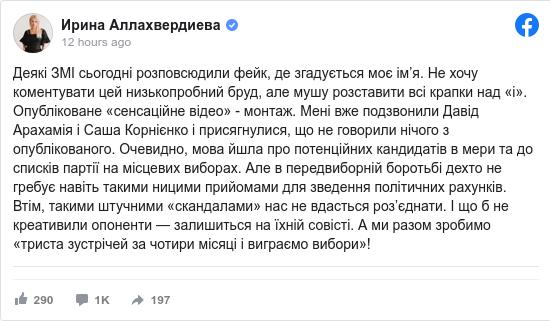 Facebook допис, автор: Ирина: Деякі ЗМІ сьогодні розповсюдили фейк, де згадується моє ім'я. Не хочу коментувати цей низькопробний бруд, але мушу...