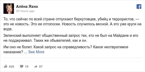 Facebook допис, автор: Алёна: То, что сейчас по всей стране отпускают беркутовцев, убийц и террористов,  — это не новость. Это ее отголоски. Новость...