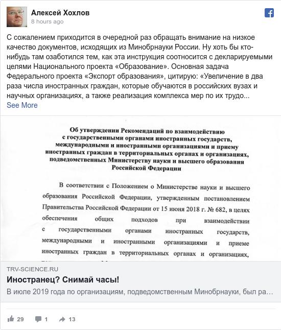 Facebook пост, автор: Алексей: С сожалением приходится в очередной раз обращать внимание на низкое качество документов, исходящих из Минобрнауки...