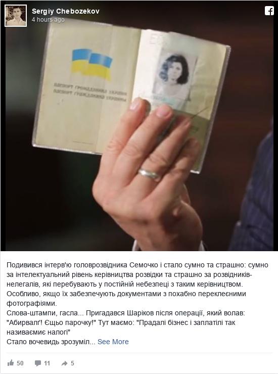 Facebook допис, автор: Sergiy: Подивився інтерв'ю головрозвідника Семочко і стало сумно та страшно  сумно за інтелектуальний рівень керівництва...