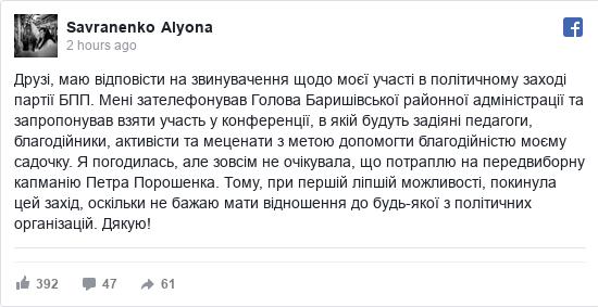 Facebook допис, автор: Alyona: Друзі, маю відповісти на звинувачення щодо моєї участі в політичному заході партії БПП. Мені зателефонував Голова...