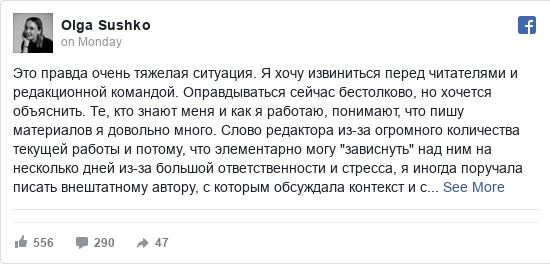 Facebook post by Olga: Это правда очень тяжелая ситуация. Я хочу извиниться перед читателями и редакционной командой. Оправдываться сейчас...