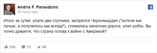 """Facebook пост, автор: Andris: Итого за сутки  упало два спутника, загорелся Черномырдин (""""хотели как лучше, а получилось как всегда""""), сломалась канатная дорога, упал рубль. Вы точно думаете, что страна готова к войне с Америкой?"""