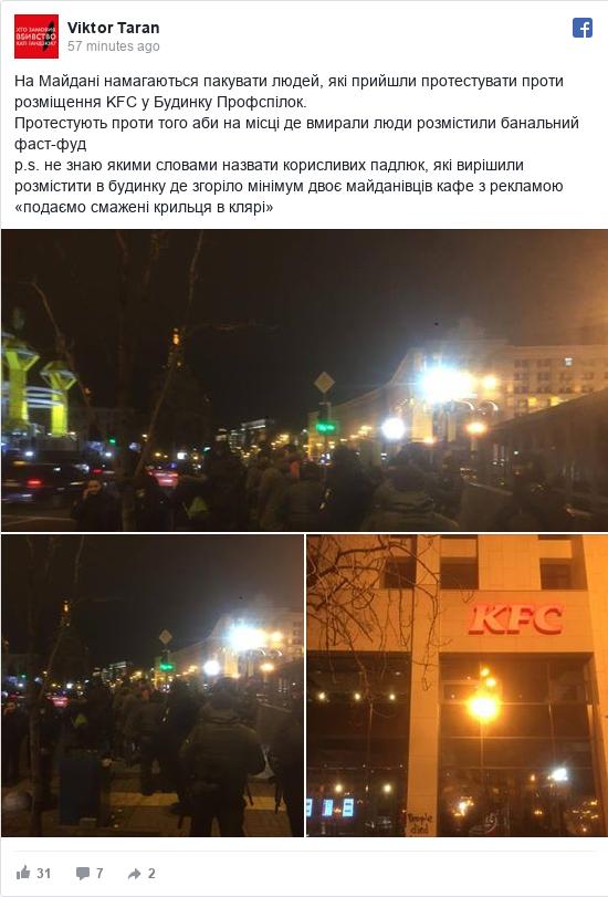 Facebook допис, автор: Viktor: На Майдані намагаються пакувати людей, які прийшли протестувати проти розміщення KFC у Будинку Профспілок. Протестують...