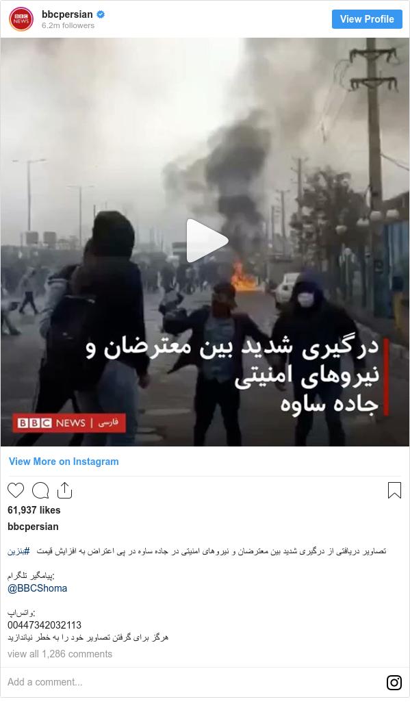 پست اینستاگرام از bbcpersian: تصاویر دریافتی از درگیری شدید بین معترضان و نیروهای امنیتی در جاده ساوه در پی اعتراض به افزایش قیمت #بنزین  پیامگیر تلگرام  @BBCShoma  واتساپ  00447342032113 هرگز برای گرفتن تصاویر خود را به خطر نیاندازید