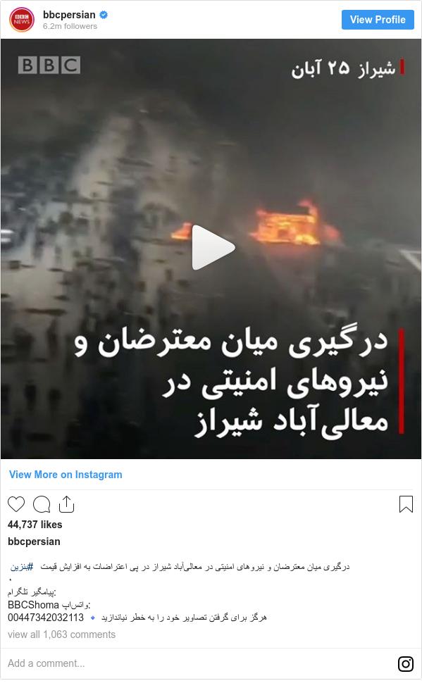 پست اینستاگرام از bbcpersian:  درگیری میان معترضان و نیروهای امنیتی در معالیآباد شیراز در پی اعتراضات به افزایش قیمت #بنزین ۰ پیامگیر تلگرام  BBCShoma واتساپ  00447342032113 🔹هرگز برای گرفتن تصاویر خود را به خطر نیاندازید 
