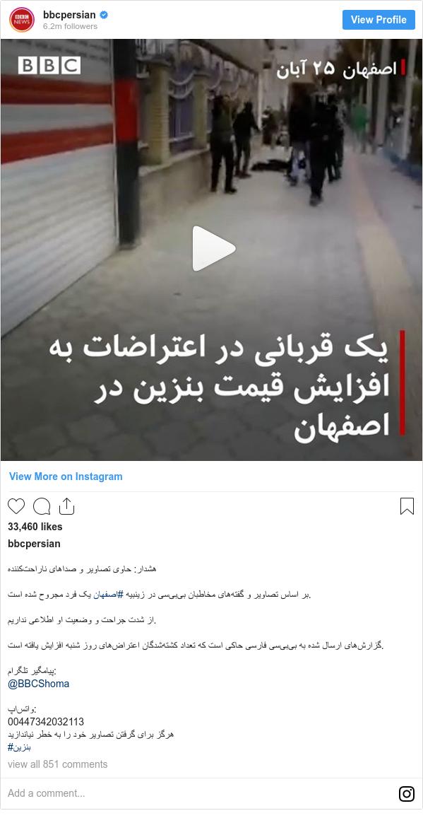 پست اینستاگرام از bbcpersian: هشدار  حاوی تصاویر و صداهای ناراحتکننده  بر اساس تصاویر و گفتههای مخاطبان بیبیسی در زینبیه #اصفهان یک فرد مجروح شده است.  از شدت جراحت و وضعیت او اطلاعی نداریم.  گزارشهای ارسال شده به بیبیسی فارسی حاکی است که تعداد کشتهشدگان اعتراضهای روز شنبه افزایش یافته است.  پیامگیر تلگرام  @BBCShoma  واتساپ  00447342032113 هرگز برای گرفتن تصاویر خود را به خطر نیاندازید #بنزین