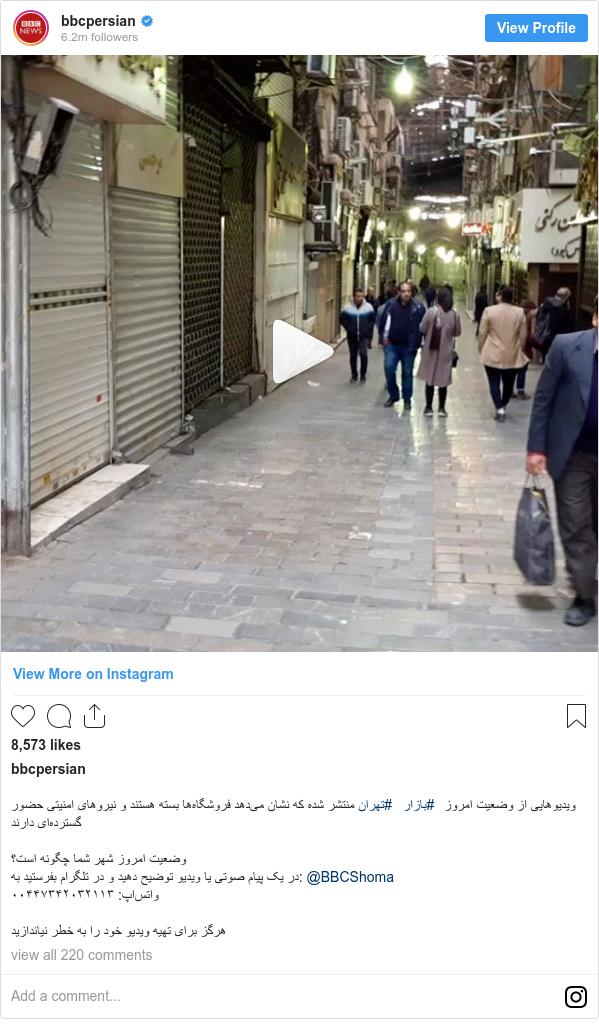پست اینستاگرام از bbcpersian: ویدیوهایی از وضعیت امروز #بازار #تهران منتشر شده که نشان میدهد فروشگاهها بسته هستند و نیروهای امنیتی حضور گستردهای دارند  وضعیت امروز شهر شما چگونه است؟  در یک پیام صوتی یا ویدیو توضیح دهید و در تلگرام بفرستید به  @BBCShoma  واتساپ  ۰۰۴۴۷۳۴۲۰۳۲۱۱۳  هرگز برای تهیه ویدیو خود را به خطر نیاندازید