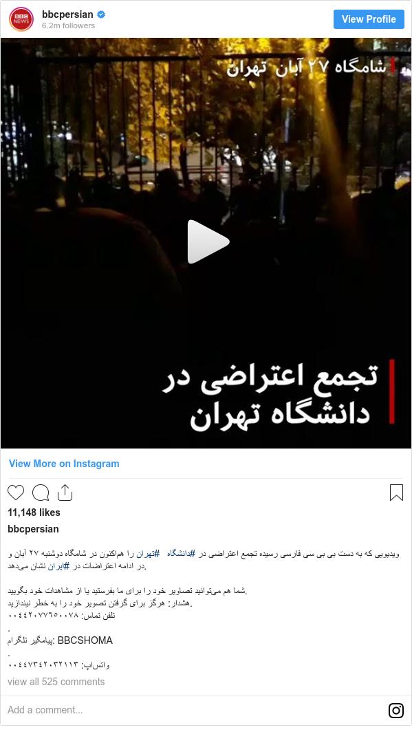 پست اینستاگرام از bbcpersian: ویدیویی که به دست بی بی سی فارسی رسیده تجمع اعتراضی در #دانشگاه #تهران را هماکنون در شامگاه دوشنبه ۲۷ آبان و در ادامه اعتراضات در #ایران نشان میدهد.  شما هم میتوانید تصاویر خود را برای ما بفرستید یا از مشاهدات خود بگویید.  هشدار  هرگز برای گرفتن تصویر خود را به خطر نیندازید.  تلفن تماس  ٠٠٤٤٢٠٧٧٦٥٠٠٧٨ . پیامگیر تلگرام  BBCSHOMA . واتساپ  ٠٠٤٤٧٣٤٢٠٣٢١١٣