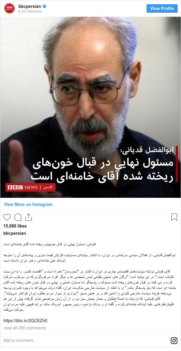 """پست اینستاگرام از bbcpersian: قدیانی  مسئول نهایی در قبال خونهای ریخته شده آقای خامنهای است  ابوالفضل قدیانی، از فعالان سیاسی سرشناس در ایران، با انتشار بیانیهای مسئولیت افزایش قیمت بنزین و پیامدهای آن را متوجه آیتالله علی خامنهای، رهبر ایران دانسته است.  آقای قدیانی نوشته سیاستهای اقتصادی جاری در ایران با فشار بر """"محرومان"""" همراه است و """"اقتصاد کشور را به بن بست کشانده است."""" در این بیانیه آمده  """"ارگان های امنیتی نظامی لباس شخصی ها و دیگر افراد سرکوبگری که در سرکوب شرکت کرده و می کنند در قبال خونهای ریخته شده مسئولند و پاسخگو اما مسئول اصلی و نهایی در قبال خون های ریخته شده آقای خامنه ای است که باید پاسخگو باشد."""" او با انتقاد از سیاست خارجی حکومت ایران، گفته دولت میخواهد با وجود کسری بودجه بیسابقه هزینه سیاست خارجی کنونی را تامین کند و در همین مسیر """"دیواری از دیوار مردم مظلوم ایران کوتاهتر نمییابند"""". آقای قدیانی، که نزدیک به اصلاحطلبان و بعدتر جنبش سبز بود و از آن زمان مواضعی تندتر گرفته، پیش از این هم اظهارنظرهایی علیه آیتالله خامنهای کرده و گفته او و دونالد ترامپ، رئیس جمهور آمریکا، مانند دو لبه قیچی علیه مردم ایران حرکت میکنند.  https //bbc.in/2QCEZh0"""