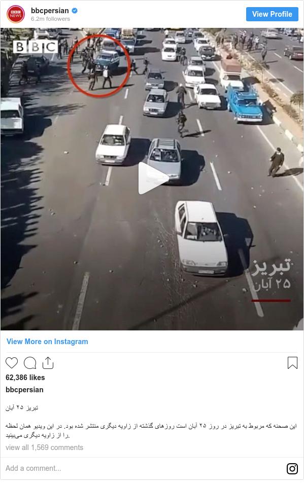 پست اینستاگرام از bbcpersian: تبریز ۲۵ آبان  این صحنه که مربوط به تبریز در روز ۲۵ آبان است روزهای گذشته از زاویه دیگری منتشر شده بود. در این ویدیو همان لحظه را از زاویه دیگری میبینید.