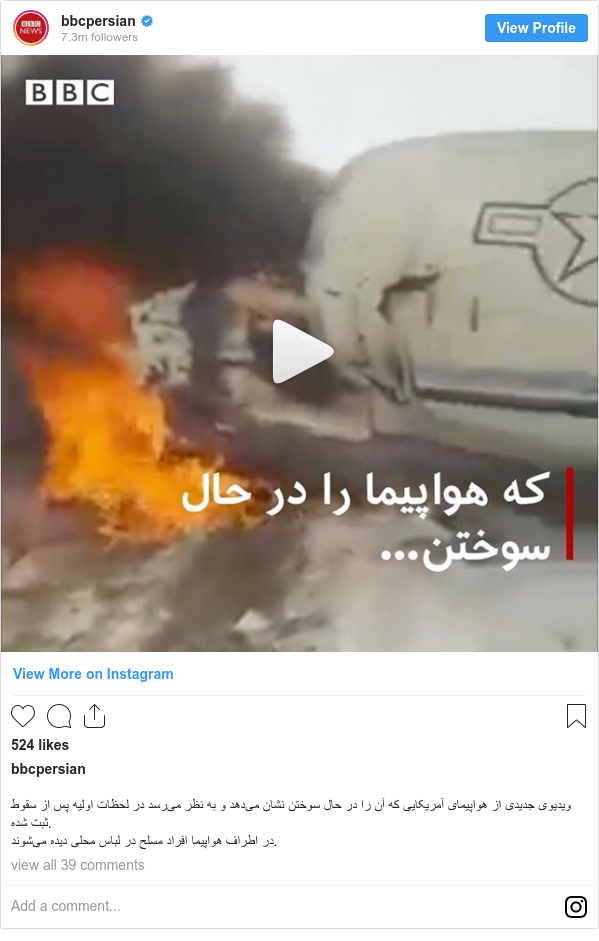 پست اینستاگرام از bbcpersian: ویدیوی جدیدی از هواپیمای آمریکایی که آن را در حال سوختن نشان میدهد و به نظر میرسد در لحظات اولیه پس از سقوط ثبت شده. در اطراف هواپیما افراد مسلح در لباس محلی دیده میشوند.