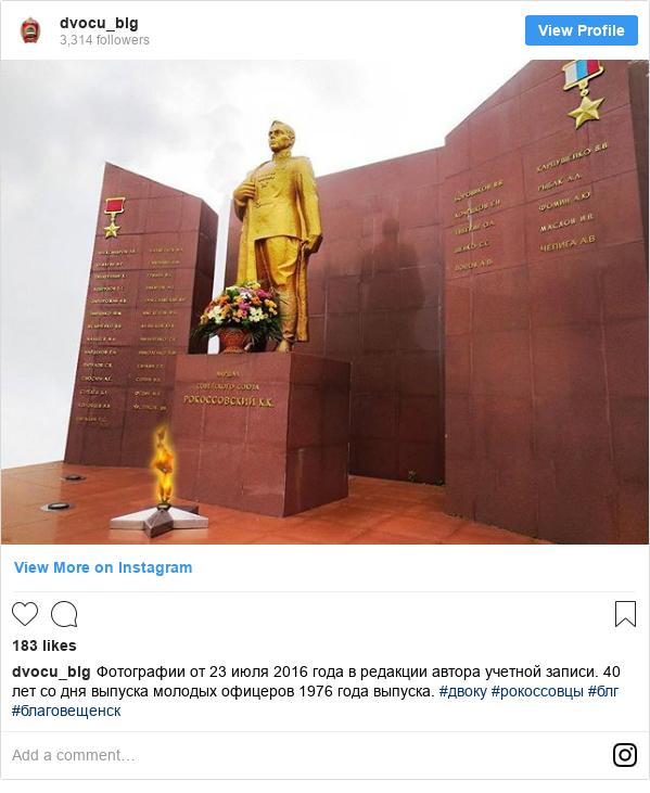 Instagram пост, автор: dvocu_blg: Фотографии от 23 июля 2016 года в редакции автора учетной записи. 40 лет со дня выпуска молодых офицеров 1976 года выпуска. #двоку #рокоссовцы #блг #благовещенск