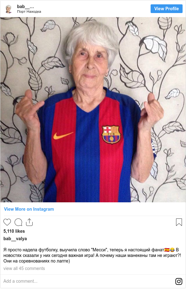 """Instagram пост, автор: bab__valya: Я просто надела футболку, выучила слово """"Месси"""", теперь я настоящий фанат🇪🇸😂 В новостях сказали у них сегодня важная игра! А почему наши манекены там не играют?! Они на соревнованиях по лапте)"""
