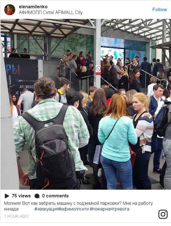 Instagram пост, автор: elenamilenko: Молния! Вот как забрать машину с подземной парковки? Мне на работу нннада 😣😨🙈🔥 #эвакуация#афимоллсити #пожарнаятревога