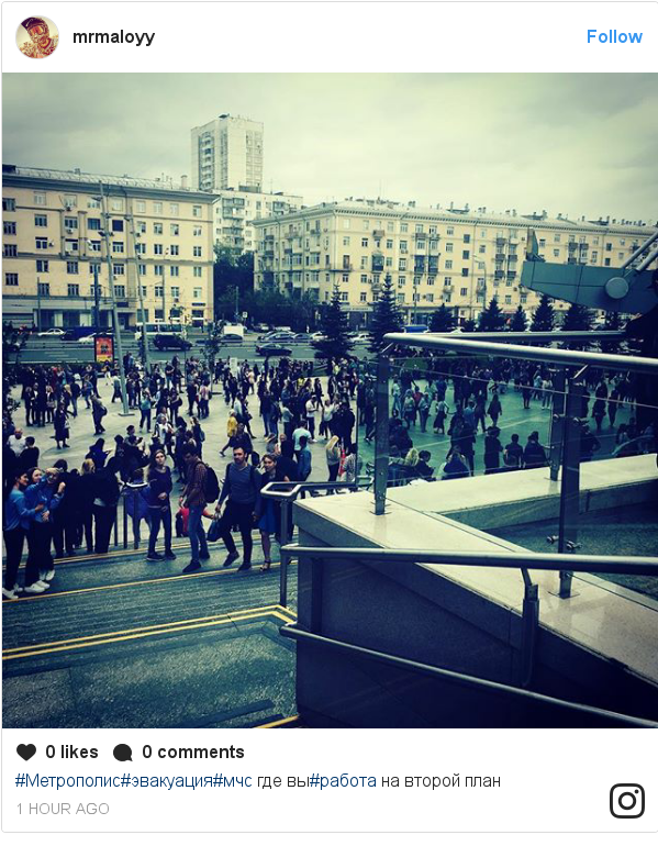 Instagram пост, автор: mrmaloyy: #Метрополис#эвакуация#мчс где вы#работа на второй план