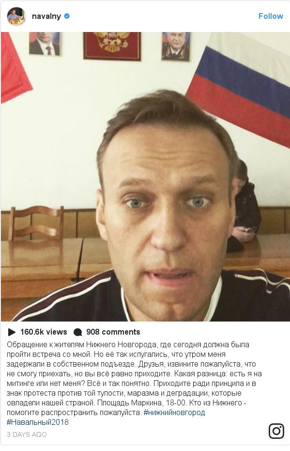 Instagram пост, автор: navalny