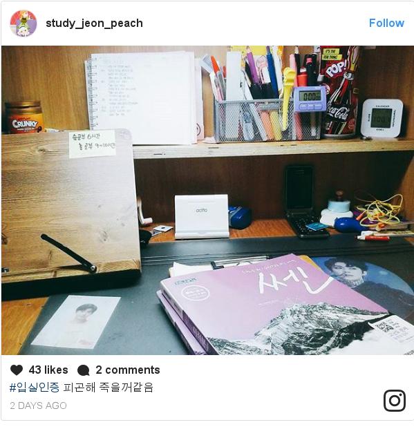 Instagram post by study_jeon_peach: #입실인증 피곤해 죽을꺼같음😰