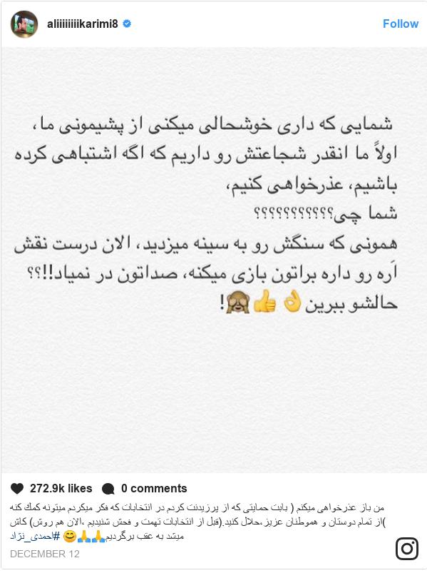 پست اینستاگرام از aliiiiiiiikarimi8: من باز عذرخواهى ميكنم ( بابت حمايتى كه از پرزيدنت كردم در انتخابات كه فكر ميكردم ميتونه كمك كنه )از تمام دوستان و هموطنان عزيز،حلال كنيد.(قبل از انتخابات تهمت و فحش شنيديم ،الان  هم روش) كاش ميشد به عقب برگرديم🙏🙏😊 #احمدى_نژاد