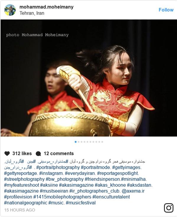 پست اینستاگرام از mohammad.moheimany: جشنواره موسیقی فجر  گروه درام چین و گروه لیان  #جشنواره_موسیقی.  #چین #گروه_لیان. #گروه_درام_چین.  #portraitphotography #portraitmode.  #gettyimages.  #gettyreportage.  #instagram.  #everydayiran.  #reportagespotlight.  #streetphotography #bw_photography #friendsinperson.#minimalha. #myfeatureshoot #aksiine #akasimagazine  #akas_khoone  #aksdastan.  #akasimagazine #mustseeiran #ir_photographers_club. @axema.ir #profilevision #1415mobilephotographers #lensculturetalent #nationalgeographic #music. #musicfestival