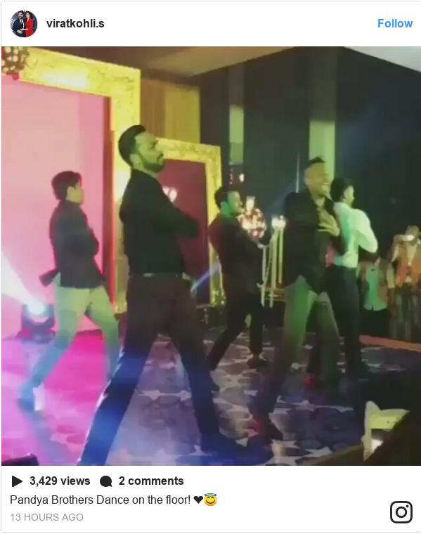 இன்ஸ்டாகிராம் இவரது பதிவு viratkohli.s: Pandya Brothers Dance on the floor! ❤😇