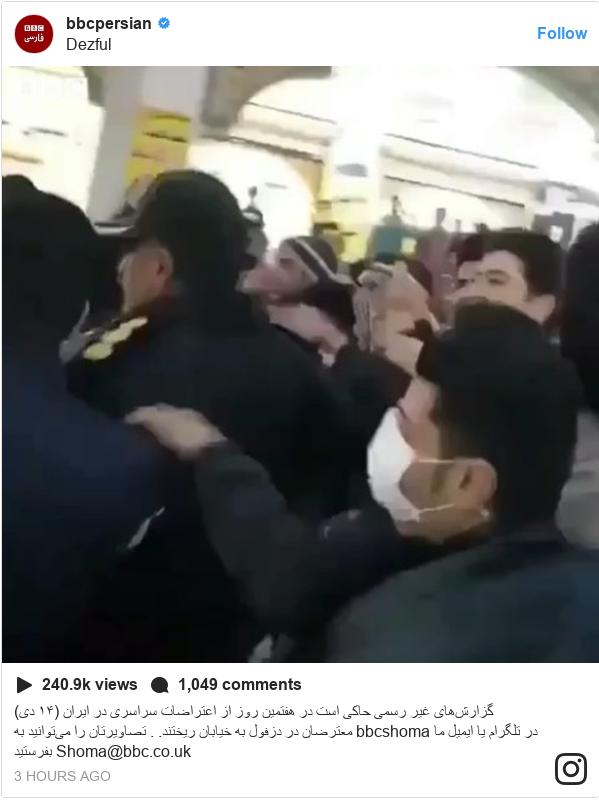پست اینستاگرام از bbcpersian: گزارشهای غیر رسمی حاکی است در هفتمین روز از اعتراضات سراسری در ایران (۱۴ دی) معترضان در دزفول به خیابان ریختند. . تصاویرتان را میتوانید به bbcshoma در تلگرام یا ایمیل ما بفرستید Shoma@bbc.co.uk