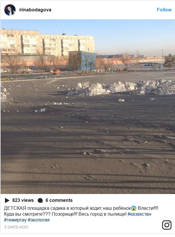 Instagram post by irinabodagova: ДЕТСКАЯ площадка садика в который ходит наш ребёнок😱 Власти!!!! Куда вы смотрите??? Позорище!!! Весь город в пылище! #казахстан #темиртау #экология