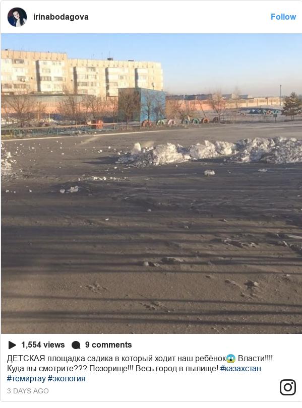 Instagram постту irinabodagova жазды: ДЕТСКАЯ площадка садика в который ходит наш ребёнок😱 Власти!!!! Куда вы смотрите??? Позорище!!! Весь город в пылище! #казахстан #темиртау #экология