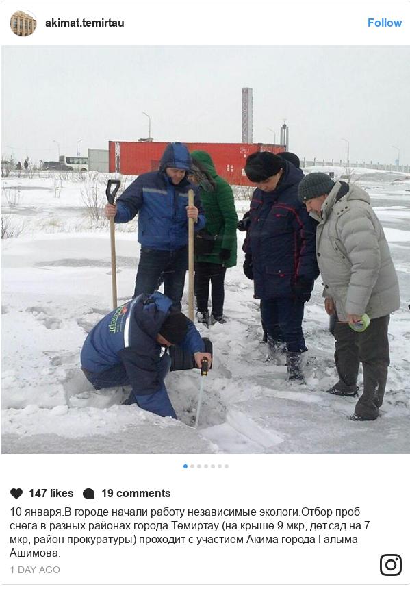 Instagram постту ovp.temirtau жазды: 10 января.В городе начали работу независимые экологи.Отбор проб снега в разных районах города Темиртау (на крыше 9 мкр, дет.сад на 7 мкр, район прокуратуры) проходит с участием Акима города Галыма Ашимова.