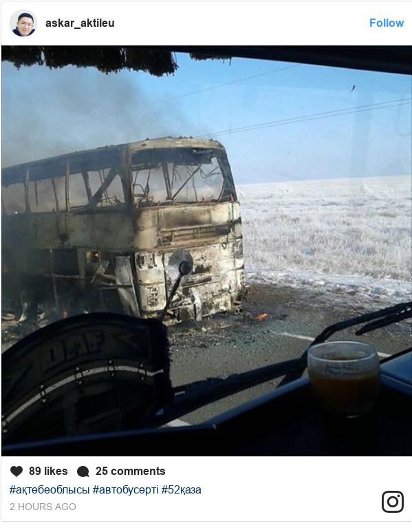 Instagram постту askar_aktileu жазды: #ақтөбеоблысы #автобусөрті #52қаза