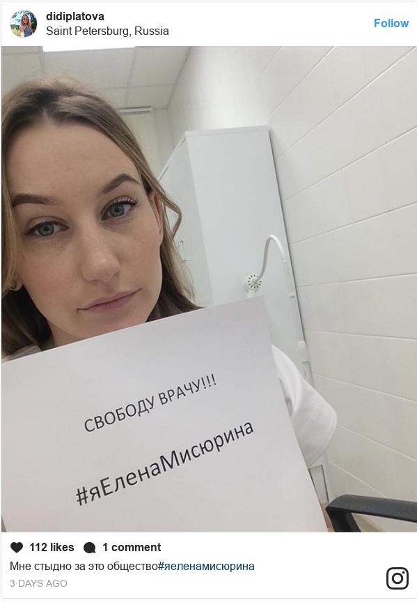 Instagram пост, автор: didiplatova: Мне стыдно за это общество#яеленамисюрина