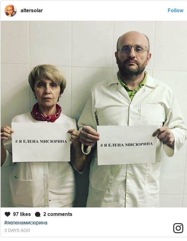 Instagram пост, автор: altersolar: #яеленамисюрина