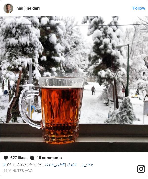 پست اینستاگرام از hadi_heidari: #برف_نو |  #تهران |  #هادی_حیدری |  یکشنبه هشتم بهمن نود و شش
