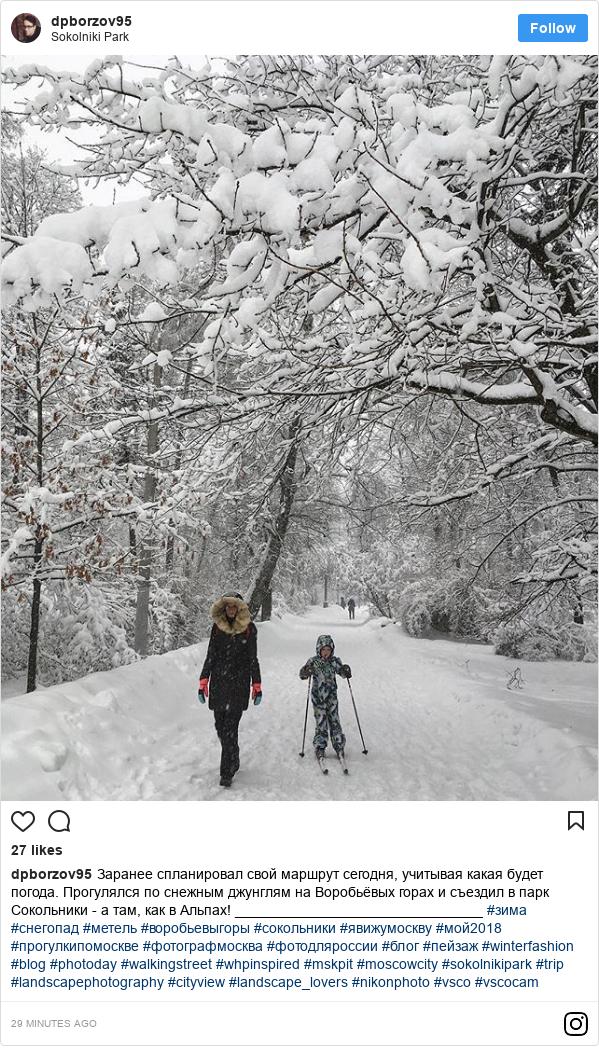 Instagram post by dpborzov95: Заранее спланировал свой маршрут сегодня, учитывая какая будет погода. Прогулялся по снежным джунглям на Воробьёвых горах и съездил в парк Сокольники - а там, как в Альпах! _______________________________ #зима #снегопад #метель #воробьевыгоры #сокольники #явижумоскву #мой2018 #прогулкипомоскве #фотографмосква #фотодляроссии #блог #пейзаж #winterfashion #blog #photoday #walkingstreet #whpinspired #mskpit #moscowcity #sokolnikipark #trip #landscapephotography #cityview #landscape_lovers #nikonphoto #vsco #vscocam