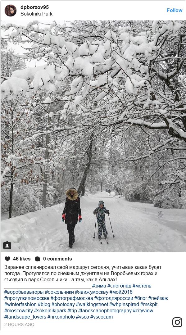 Instagram pesan oleh dpborzov95: Заранее спланировал свой маршрут сегодня, учитывая какая будет погода. Прогулялся по снежным джунглям на Воробьёвых горах и съездил в парк Сокольники - а там, как в Альпах! _______________________________ #зима #снегопад #метель #воробьевыгоры #сокольники #явижумоскву #мой2018 #прогулкипомоскве #фотографмосква #фотодляроссии #блог #пейзаж #winterfashion #blog #photoday #walkingstreet #whpinspired #mskpit #moscowcity #sokolnikipark #trip #landscapephotography #cityview #landscape_lovers #nikonphoto #vsco #vscocam