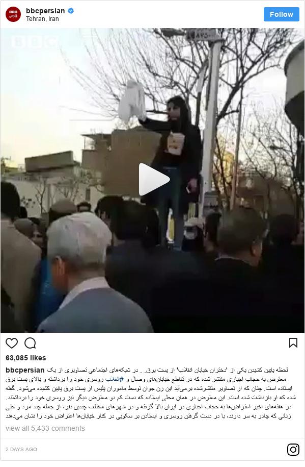 پست اینستاگرام از bbcpersian: لحظه پایین کشیدن یکی از 'دختران خیابان انقلاب' از پست برق. .  در شبکههای اجتماعی تصاویری از یک معترض به حجاب اجباری منتشر شده که در تقاطع خیابانهای وصال و #انقلاب روسری خود را برداشته و بالای پست برق ایستاده است.  چنان که از تصاویر منتشرشده برمیآید این زن جوان توسط ماموران پلیس از پست برق پایین کشیده میشود. گفته شده که او بازداشت شده است.  این معترض در همان محلی ایستاده که دست کم دو معترض دیگر نیز روسری خود را برداشتند.  در هفتههای اخیر اعتراضها به حجاب اجباری در ایران بالا گرفته و در شهرهای مختلف چندین نفر، از جمله چند مرد و حتی زنانی که چادر به سر دارند، با در دست گرفتن روسری و ایستادن بر سکویی در کنار خیابانها اعتراض خود را نشان میدهند