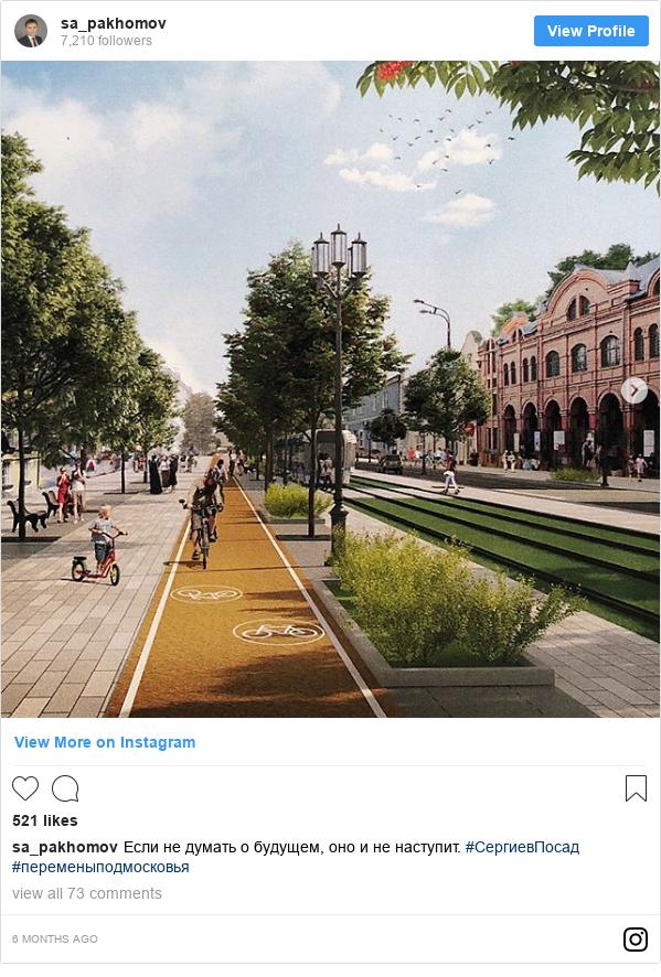 Instagram пост, автор: sa_pakhomov: Если не думать о будущем, оно и не наступит.  #СергиевПосад #переменыподмосковья