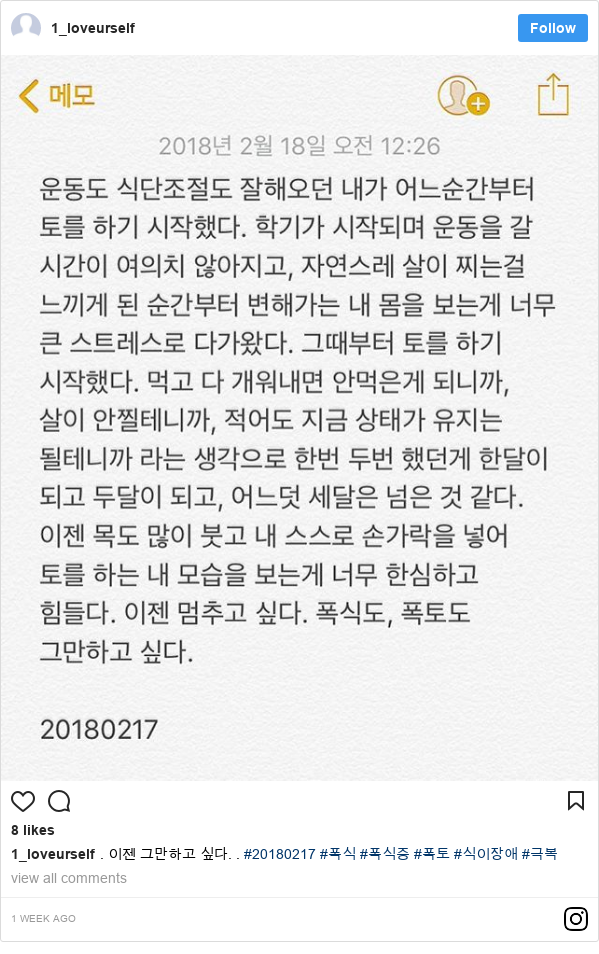 Instagram post by 1_loveurself: . 이젠 그만하고 싶다. . #20180217  #폭식 #폭식증 #폭토 #식이장애 #극복