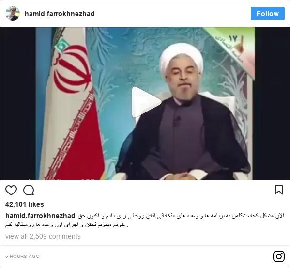 پست اینستاگرام از hamid.farrokhnezhad: الان مشکل کجاست؟!من به برنامه ها و وعده های انتخاباتی اقای روحانی رای دادم و اکنون حق خودم میدونم تحقق و اجرای اون وعده ها رومطالبه کنم .