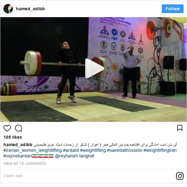 پست اینستاگرام از hamed_adibb: آى سَن اديب امادگى براى افتتاحيه جام بين المللى فجر ( اهواز ) تشكر از زحمات استاد عزيزعليحسينى  #iranian_women_weightlifting #ardabil #weightlifting #saeedalihosseini #weightliftingiran #vaznebardari🇮🇷🇮🇷🇮🇷🇮🇷 @reyhaneh.tarighat