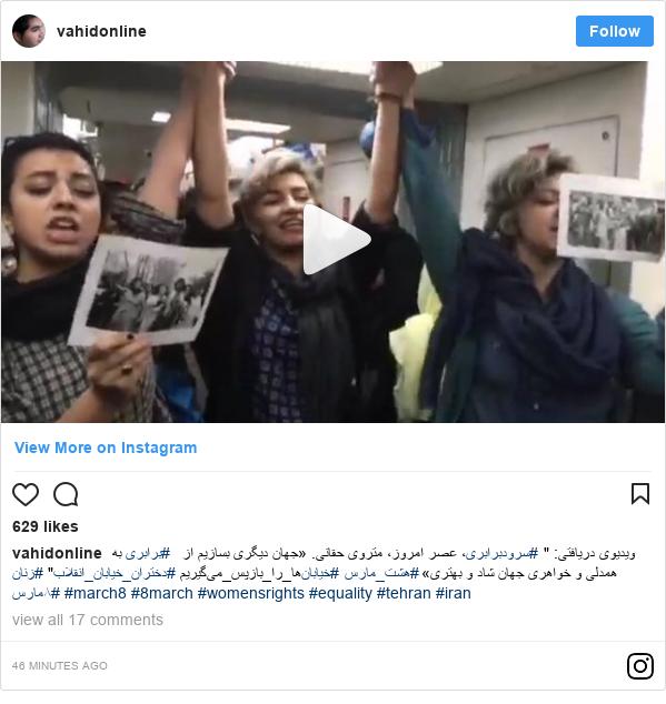 """پست اینستاگرام از vahidonline:  ویدیوی دریافتی  """"#سرودبرابری، عصر امروز، متروی حقانی. «جهان دیگری بسازیم از #برابری به همدلی و خواهری جهان شاد و بهتری»  #هشت_مارس  #خیابانها_را_بازپس_میگیریم #دختران_خیابان_انقلاب""""  #زنان #۸مارس #march8 #8march #womensrights #equality #tehran #iran"""