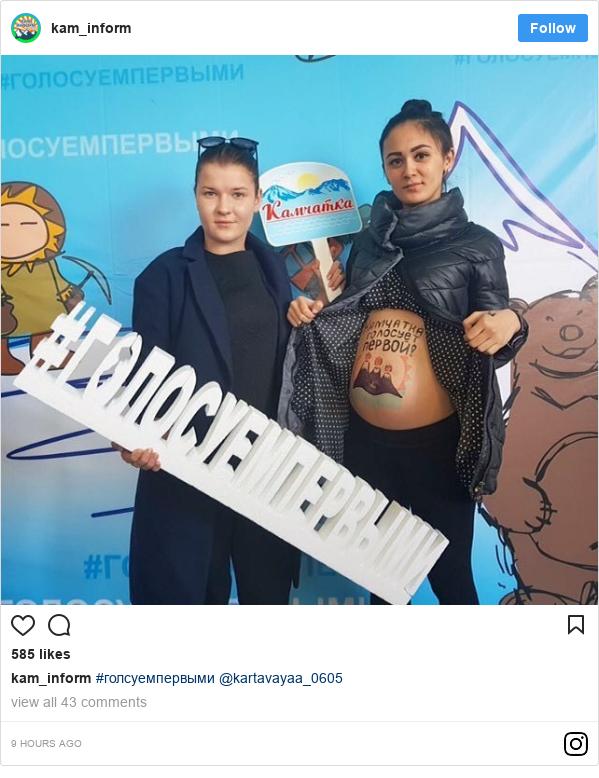 Instagram post by kam_inform: #голсуемпервыми @kartavayaa_0605